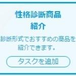 ロボット【Pepper(ペッパー)】for Biz タスク「性格診断商品紹介」説明