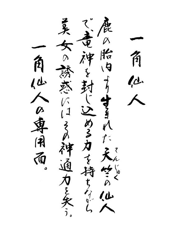 一角仙人 手書き解説