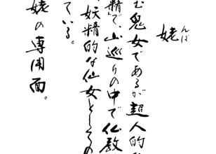 山姥 手書き解説