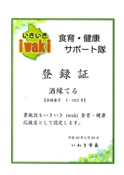 酒縁てるいきいきiwaki食育・健康サポート隊