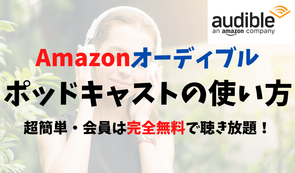 Amazonオーディブルポッドキャストの使い方