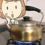 お湯を沸かすとき鍋を使えばやかん要らず!やかんなし生活3つの利点