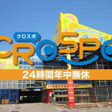今、千葉で人気上昇中のクロスポ千葉浜野店。クーポン利用で得しちゃおう!