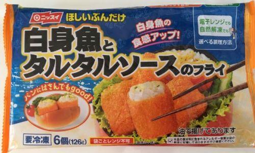 冷凍食品 お弁当 おすすめ 人気ランキング 白身魚とタルタルソース