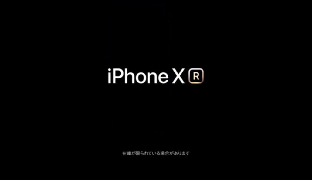 iPhoneXRの在庫が限られてる件