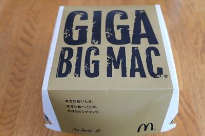 ギガビッグマックを食べたけどカロリーすっごい