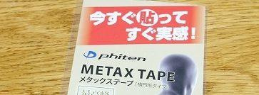 ファイテンのメタックステープを肩とかに貼ってみた