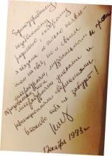 """Эксклюзивное интервью """"Кругозору"""""""