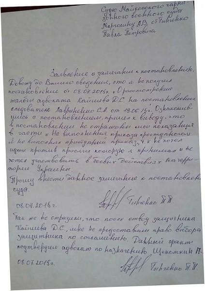 заявление Павла Тынченко