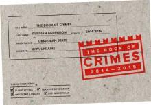 Книга преступлений России