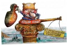 Три послания крымчанам