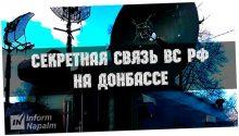 Секретная спутниковая связь ВС РФ