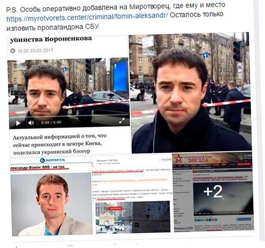 """Фомин связан с """"Русским центром науки и культуры"""""""