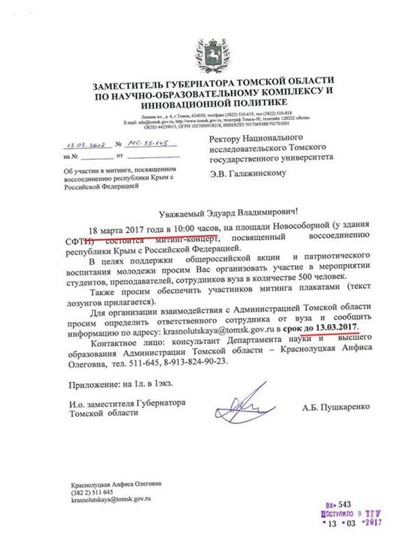 Насрать на Крым