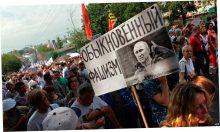 Россия и фашизм