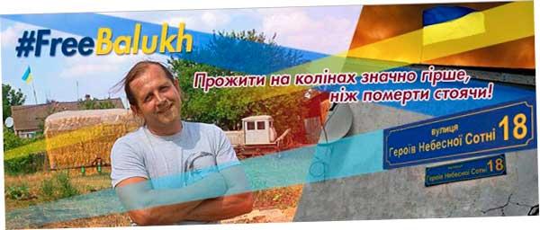 за то, что он не предал Украину