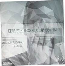 Беларусы в ожидании войны