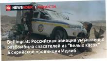 Российская авиация умышленно разбомбила спасателей