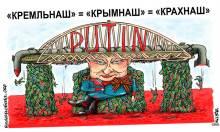 Крымнаш-Намкрыш