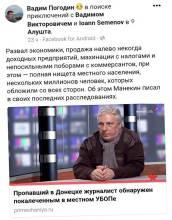 В Донецке зверски убит