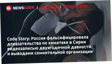 Россия фальсифицировала доказательства