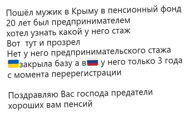 Крымские кружева