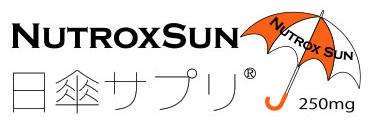 ニュートロックスサン®日傘サプリ公式ロゴ