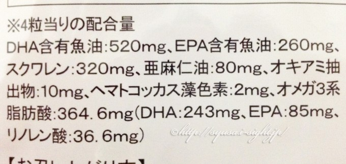 DHA&EPAオメガプラス口コミ:配合量