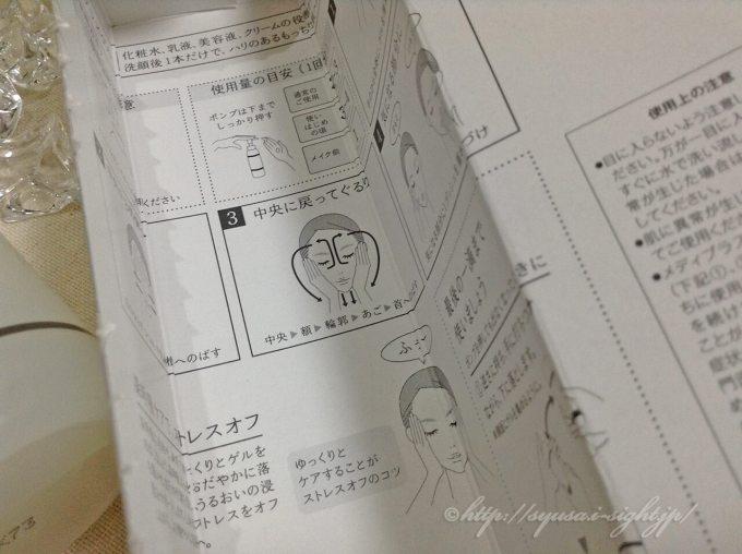 メディプラスゲルの口コミ:箱に印刷されているマニュアルで、スキンケア法や効果に悩んだ時の指針にも