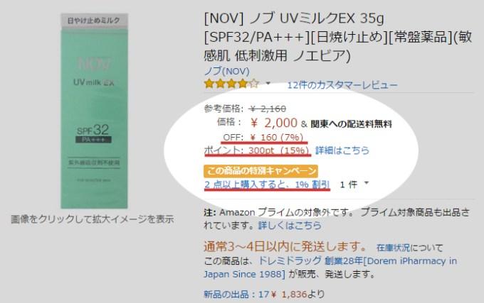 NOV UVミルク EXの口コミ:セール情報