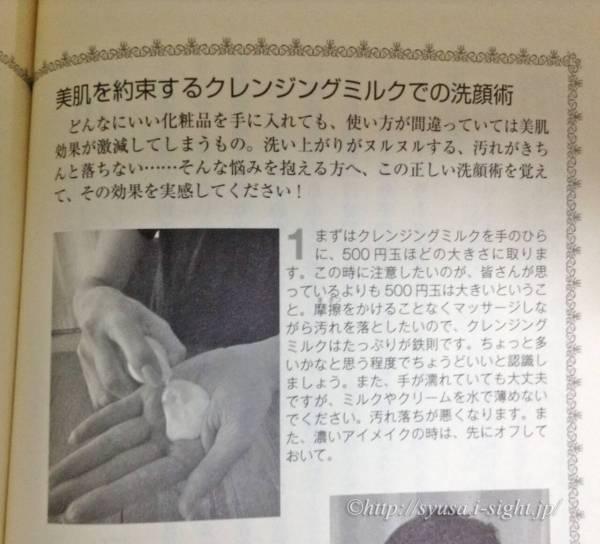 泡洗顔をやめるだけ:ミルククレンジングの方法