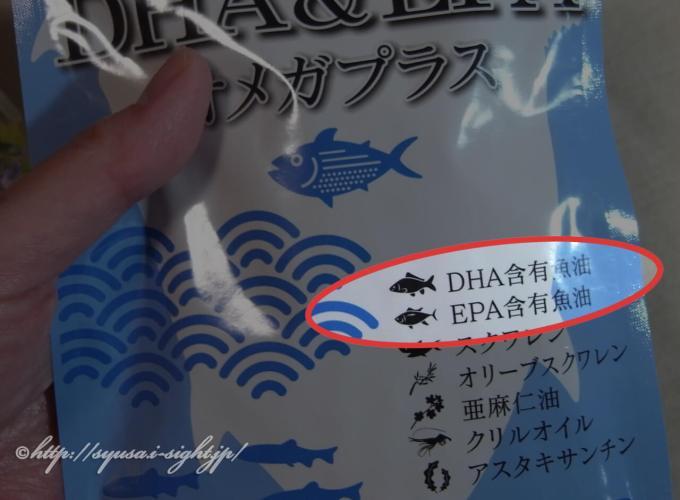 みやびのDHA&EPAオメガプラス表面、DHA含有魚油、EPA含有魚油の表示