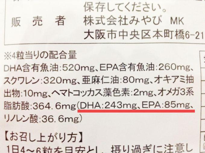 みやびのDHA&EPAオメガプラス、DHAとEPA量