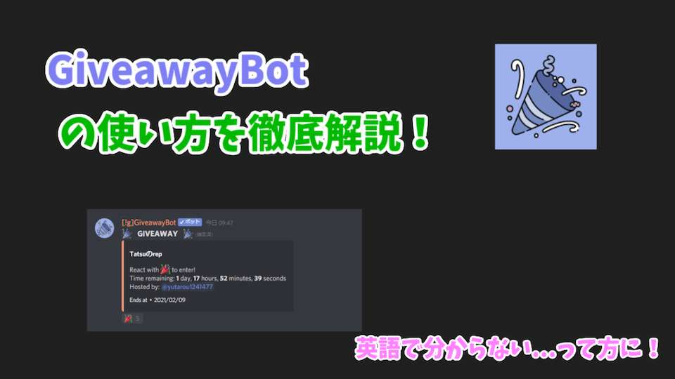 giveawaybot-アイキャッチ