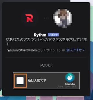 Rythm-認証3