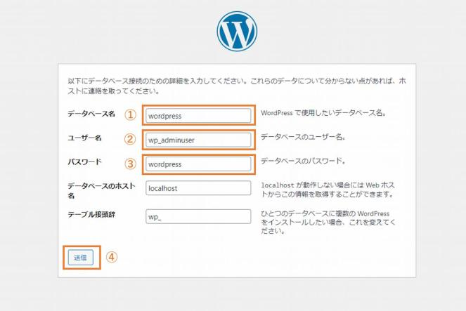 WordPress-セットアップ3
