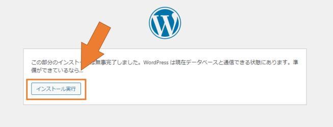 WordPress-セットアップ4