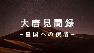 中国ドラマ『大唐見聞録』