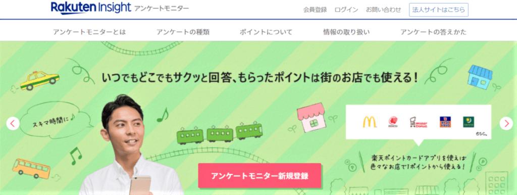 楽天インサイトの画像