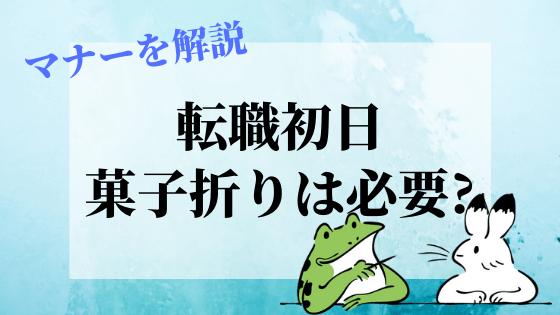 アイキャッチ画像『転職初日に菓子折りは必要か』
