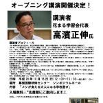"""""""花まる学習会""""の高濱先生の講演 in JACスクールフェア2016"""