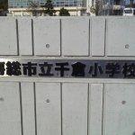 千倉小放課後学習