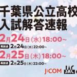 試験当日に放送!2021年 千葉県高校入試解答速報