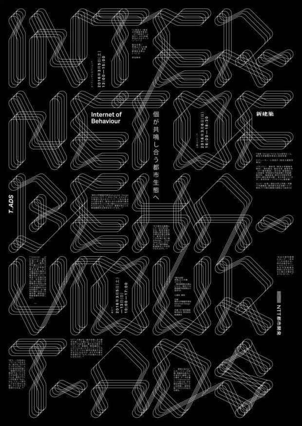 IoB-poster_DTT