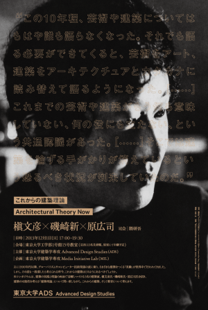 Architectural Theory Now Symposium Advanced Design Studies the University of Tokyo