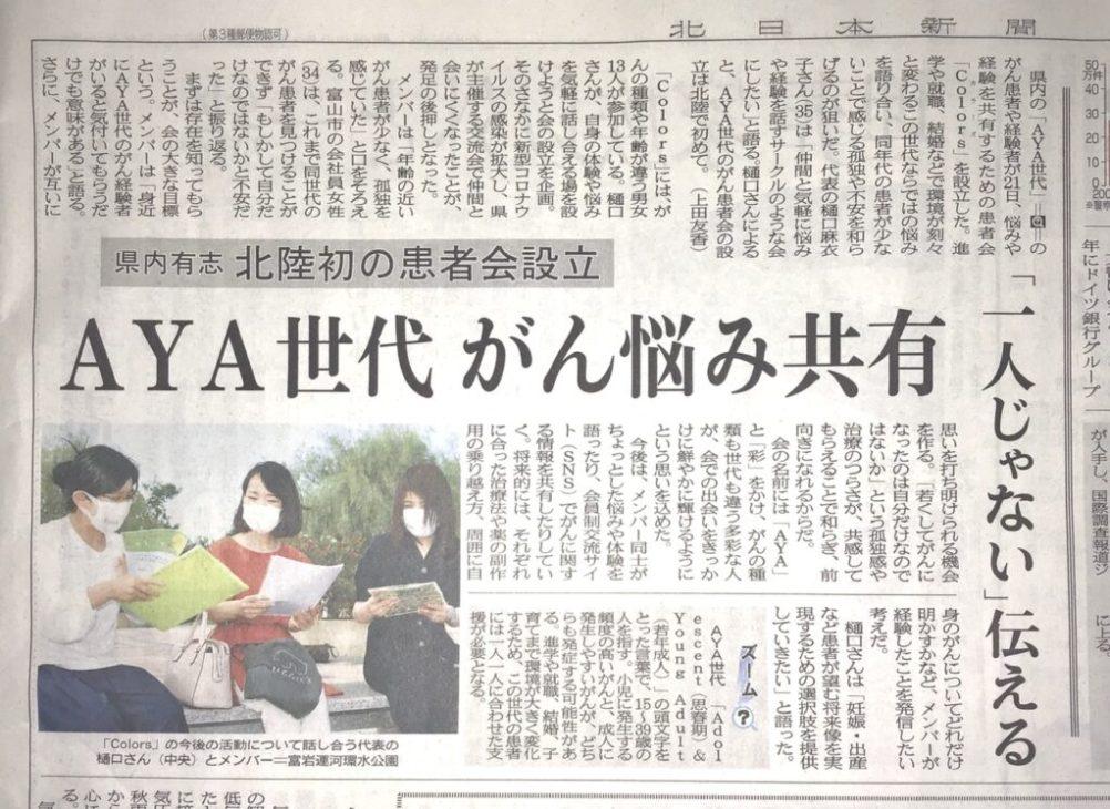 2020年9月22日付北日本新聞朝刊
