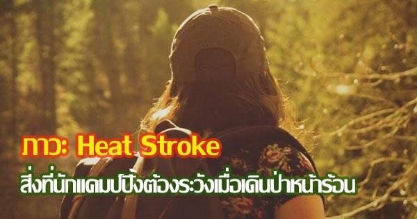 ภาวะ heat stroke