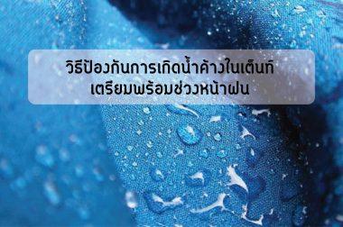 วิธีป้องกันการเกิดน้ำค้างในเต็นท์ เตรียมพร้อมช่วงหน้าฝน