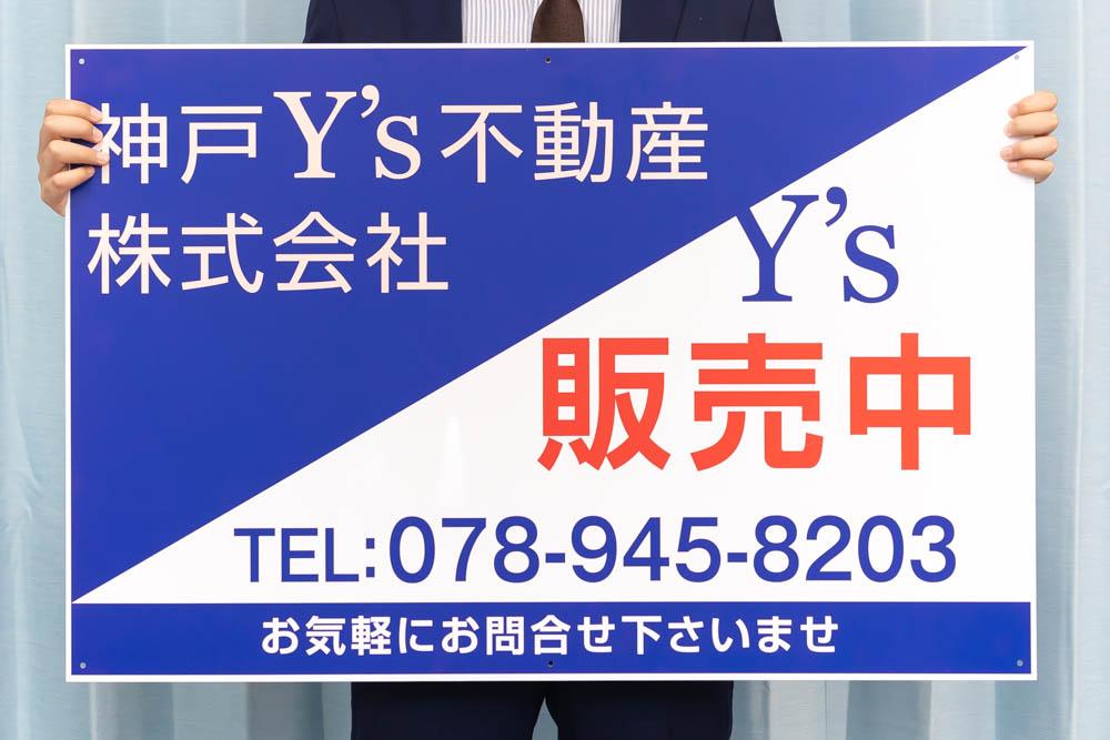 神戸Y's不動産株式会社様の撮影