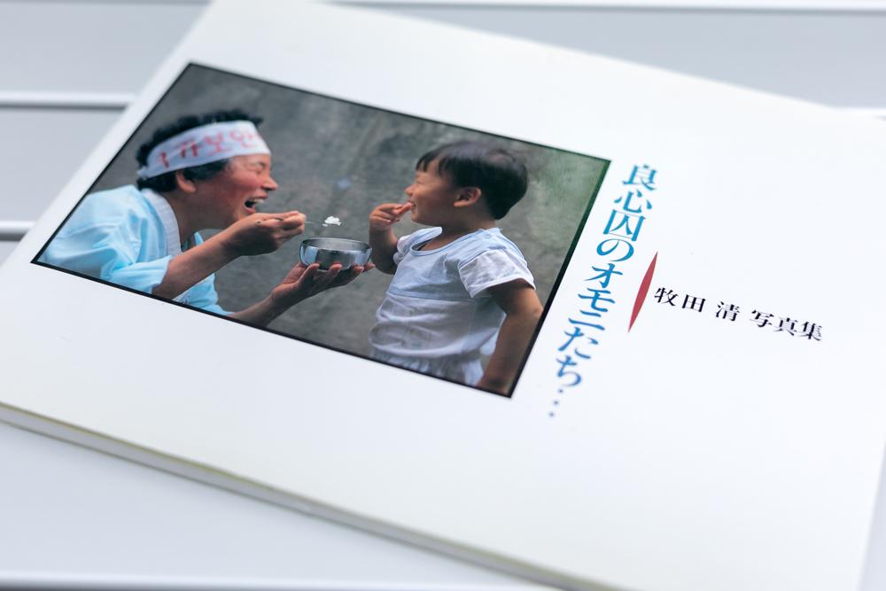 心の師匠 牧田清さんの写真集